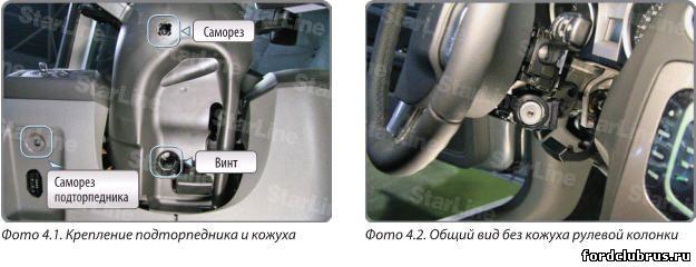 Снимаем левую часть подторпедника Ford Focus 2